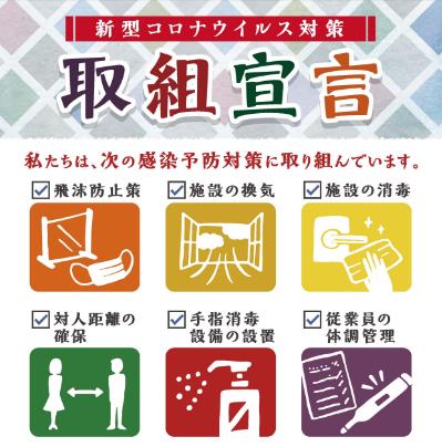 倉敷 取組宣言