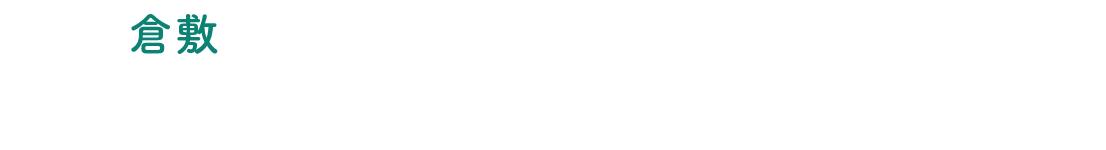倉敷 取組宣言 倉敷 新型コロナウイルス感染予防取組事業者サイト