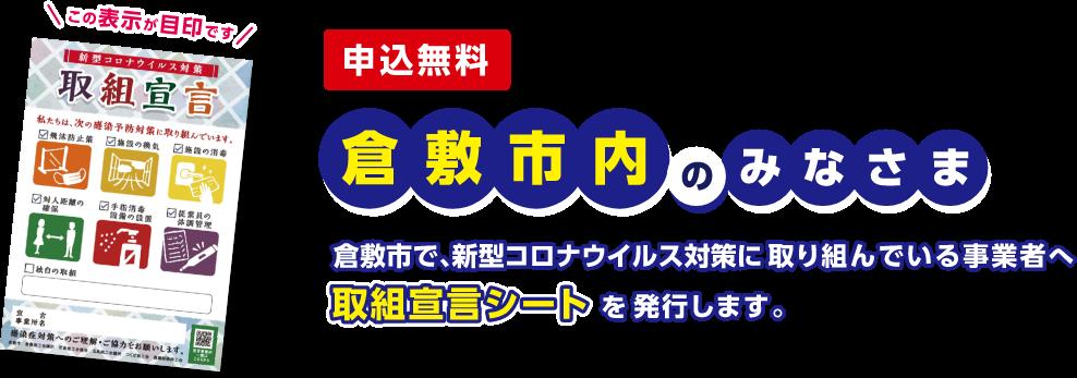 倉敷・早島 新型コロナウイルス感染防止取組事業者サイト 倉敷市で、新型コロナウイルス対策に取り組んでいる事業者へ対策取組宣言シートを発行します。